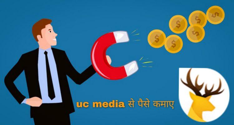UC News Account Se Paisa Kaise Kamaye Hindi Me