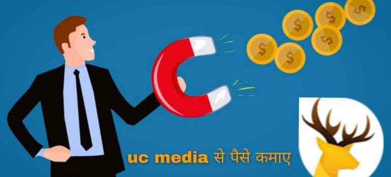 Uc news account