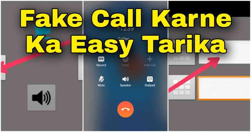 Fake Call कैसे करें