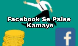 How To Earn Money From Facebook In Hindi [Top 5 Tarike]