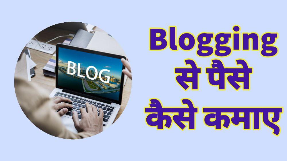 Blogging से पैसे कैसे कमाए