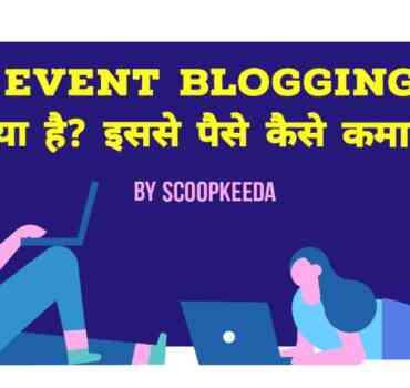 Event Blogging क्या है