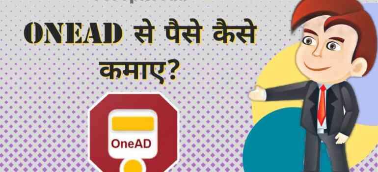 OneAd से पैसे कैसे कमाए