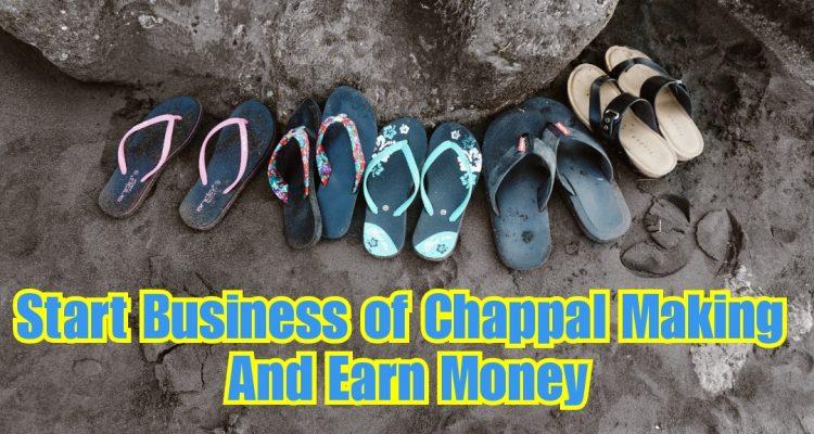How To Start Slipper Making Machine Business: Chappal Banane Ki Business Shuru Kaise Kare