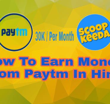 Paytm से पैसे कैसे कमाए