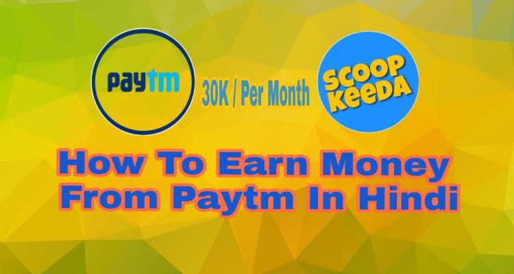 Paytm से पैसे कैसे कमाए 2019 – 8 Tarike
