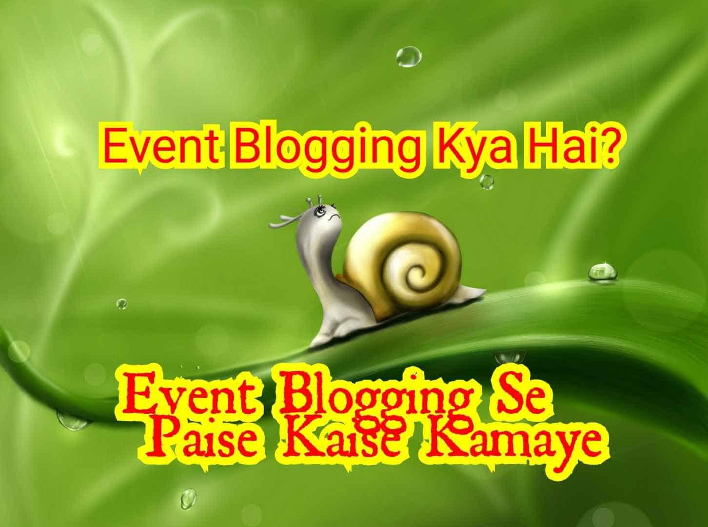 Event Blogging से पैसे कैसे कमाए