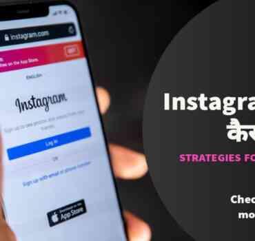 Instagram से पैसे कैसे कमाए