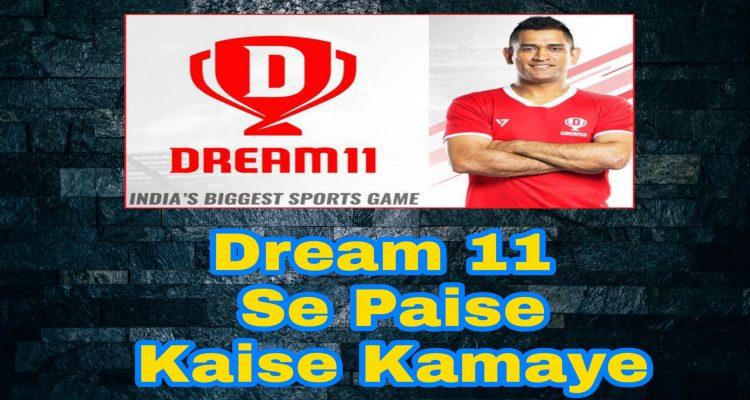 Dream11 क्या है? Dream11 से पैसे कैसे कमाए