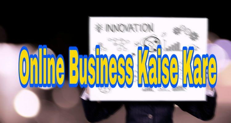 Online Business Kaise Kare: Top 5 Tarike