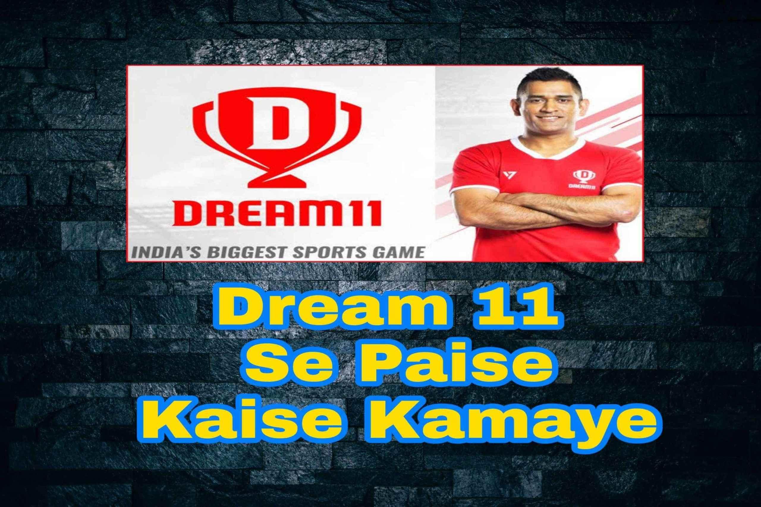 Dream11 से पैसे कैसे कमाए