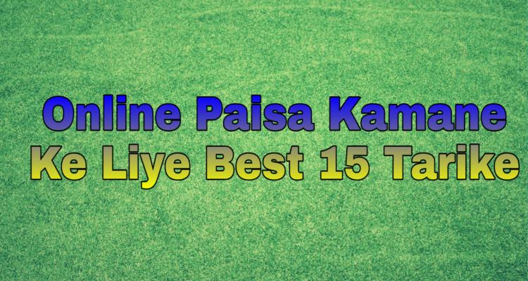 Online Paise Kaise Kamaye – Top 15 Tarike