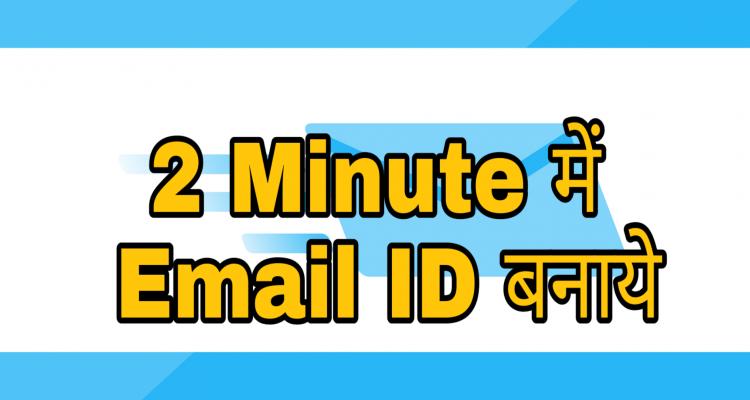 Email ID कैसे बनाये हिंदी में: Gmail ID बनाना सीखें