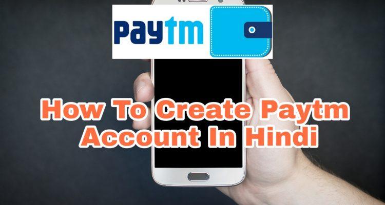 Paytm Account कैसे बनाये?