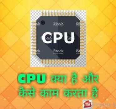 CPU क्या है (What is CPU in Hindi)