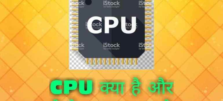 CPU क्या है (What is CPU in Hindi)
