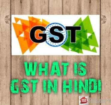 GST क्या है? (What is GST in Hindi)