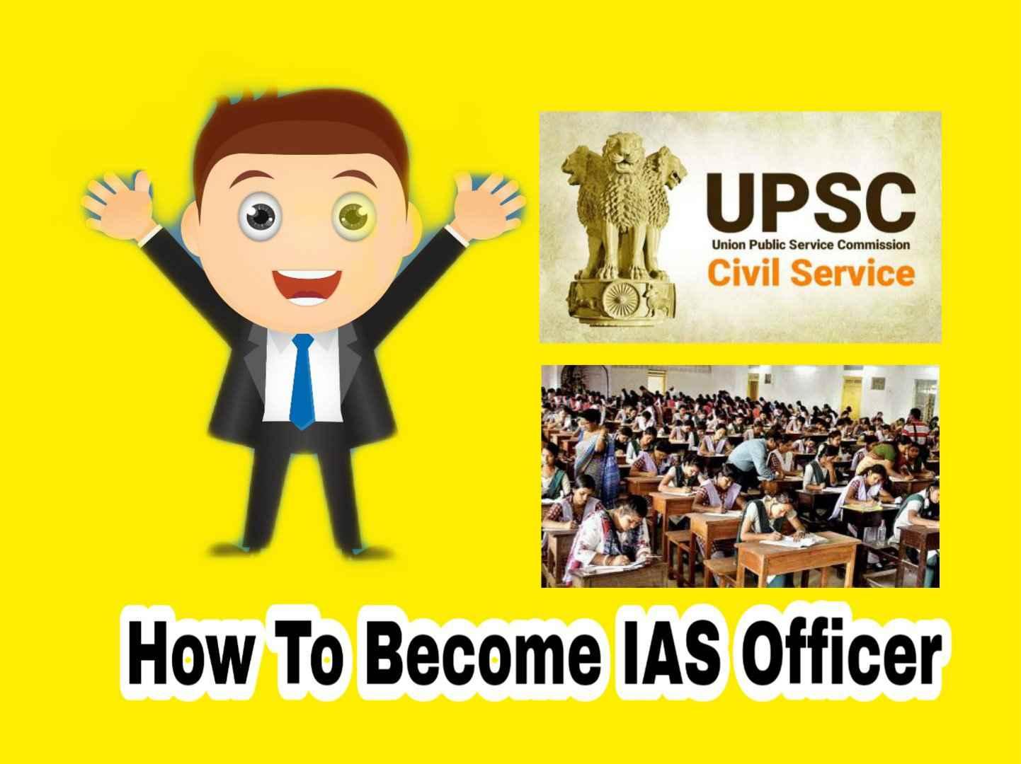 IAS कैसे बने (IAS Officer)