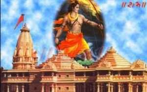 राम मंदिर कब बनेगा