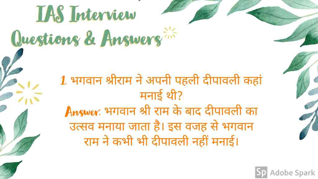 1. IAS Interview Questions In Hindi With Answers