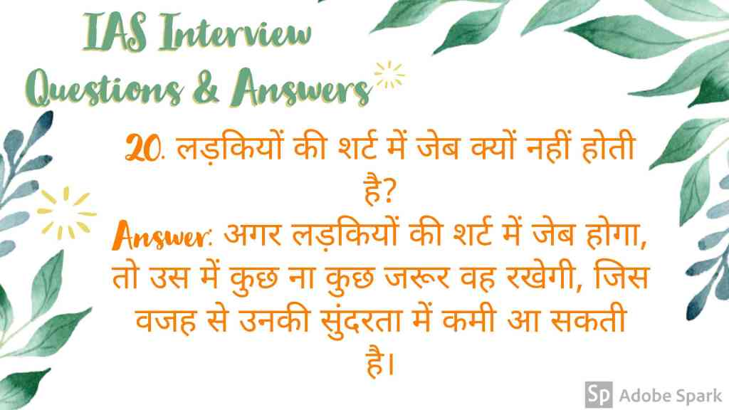 20. IAS Interview Questions In Hindi With Answers