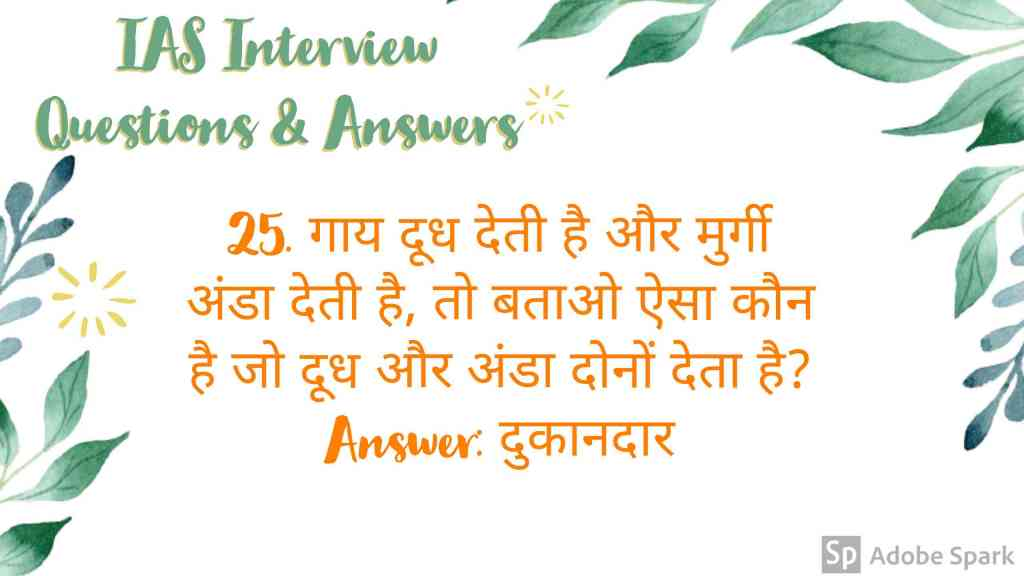 25. IAS Interview Questions In Hindi With Answers