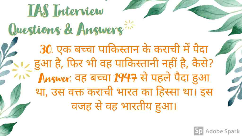 30. IAS Interview Questions In Hindi With Answers
