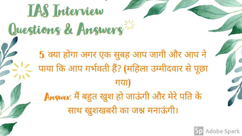 5. IAS Interview Questions In Hindi With Answers