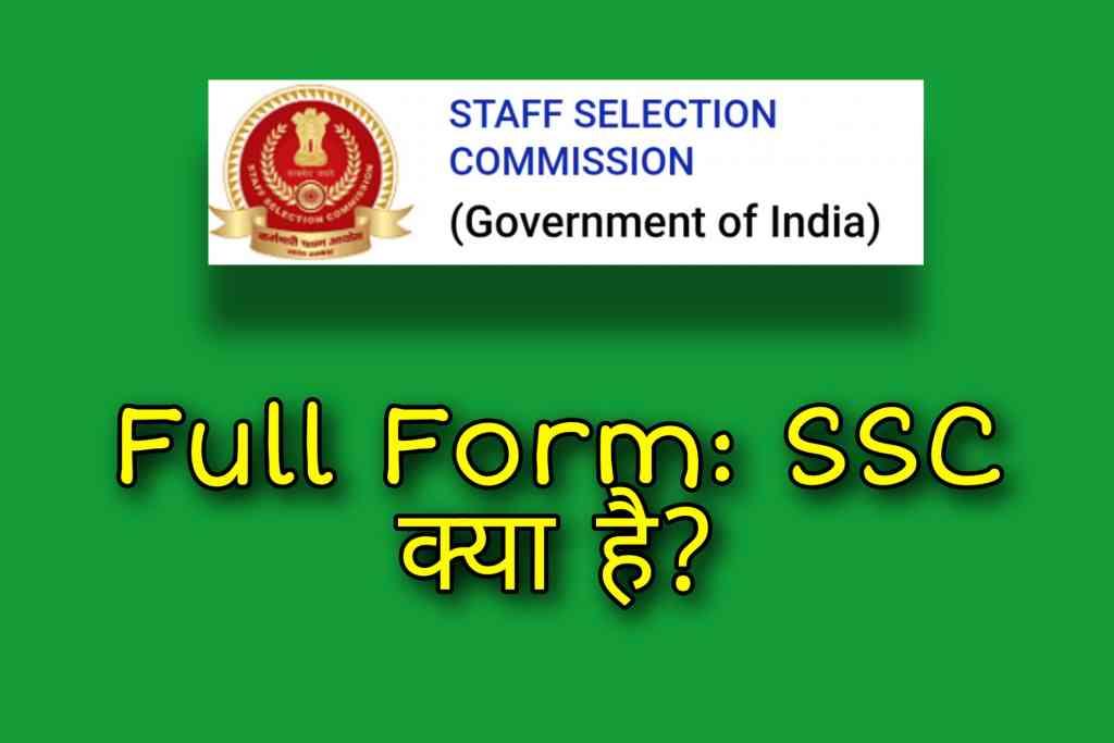 Full Form: SSC क्या है?
