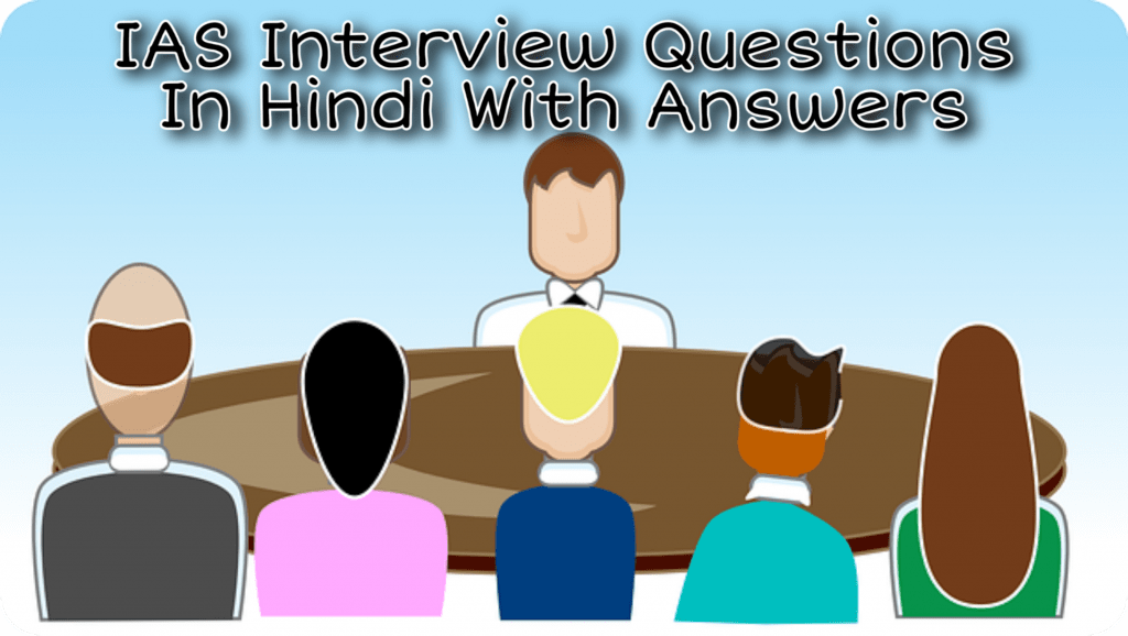 IAS Interview Questions In Hindi With Answers
