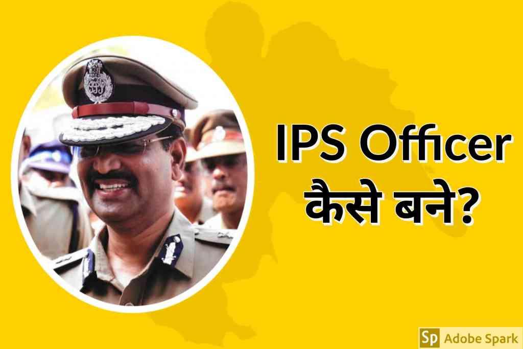 IPS कैसे बने