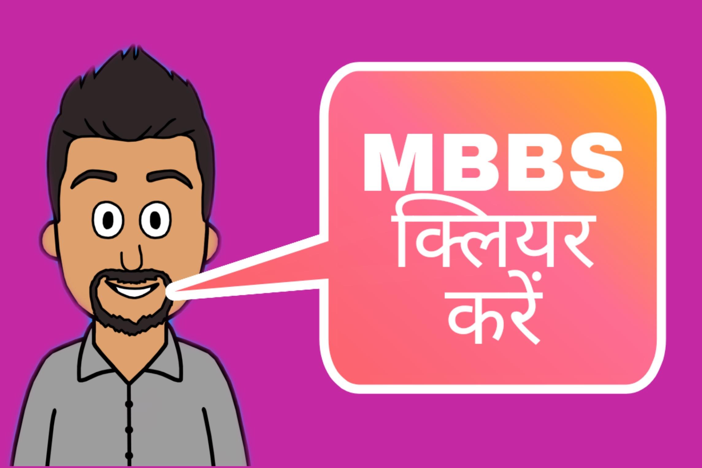 MBBS क्लियर करें
