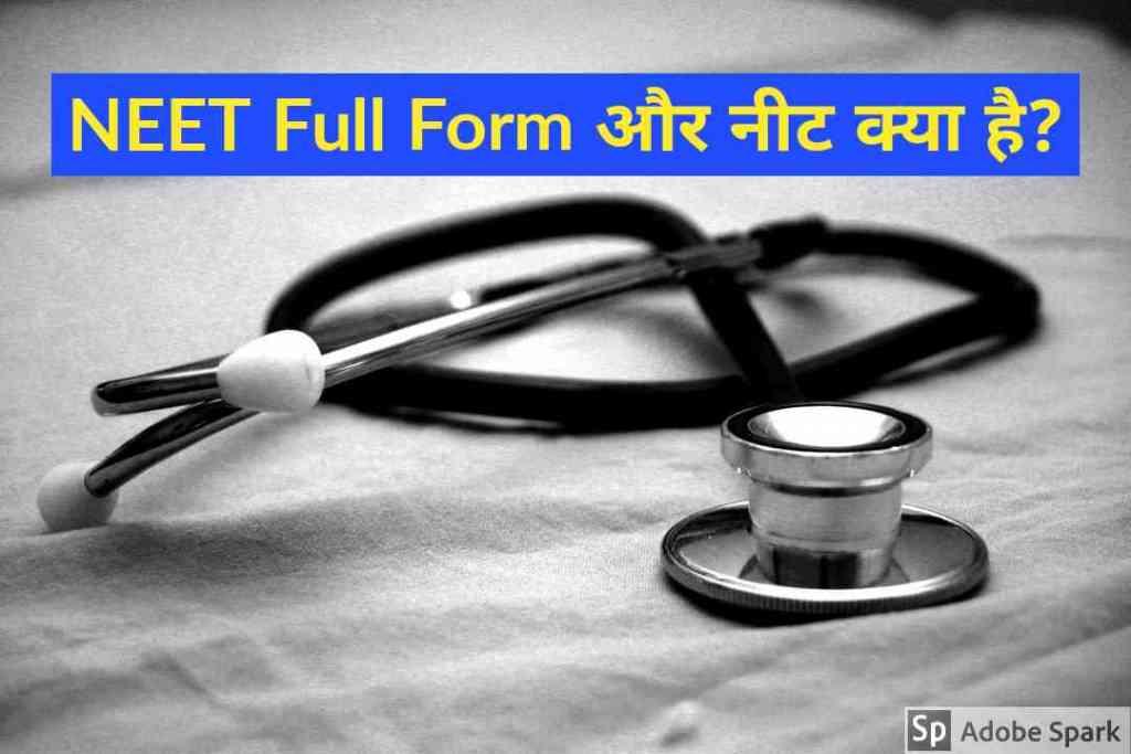 NEET Full Form और नीट क्या है