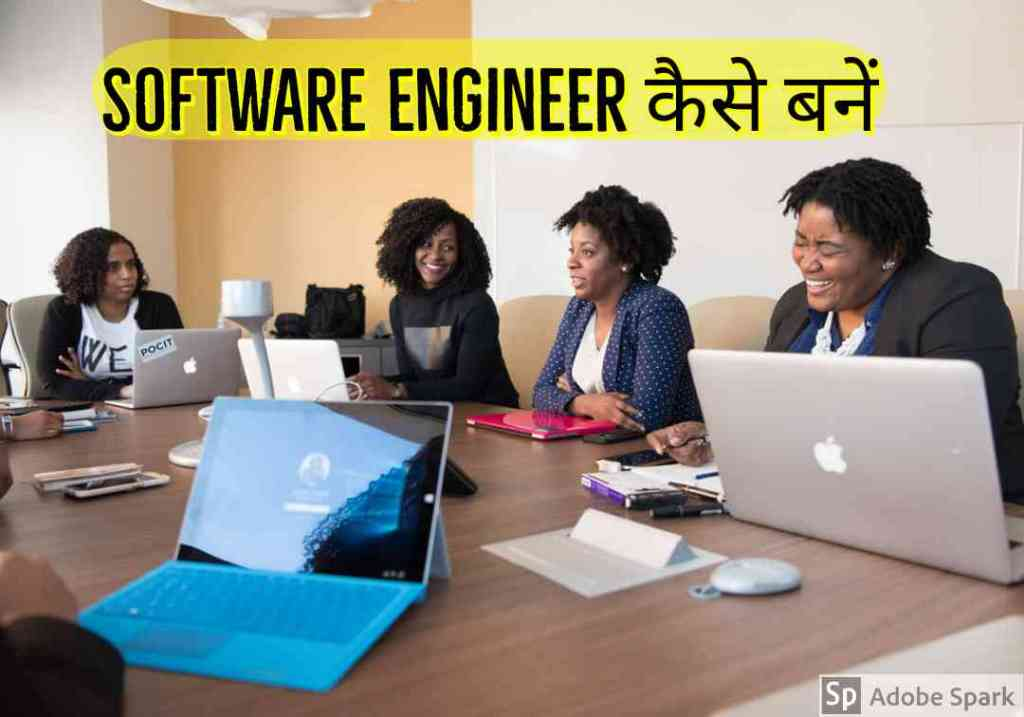 Software Engineer कैसे बनें