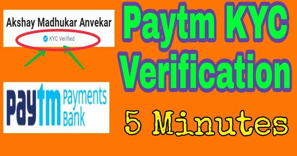 Paytm KYC कैसे करें