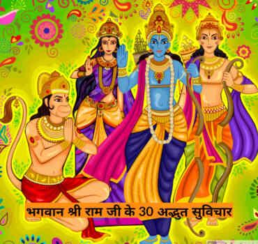 भगवान श्री राम के अनमोल वचन