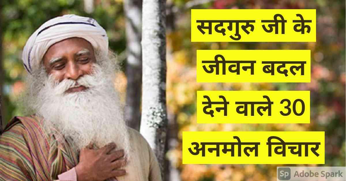 सद्गुरु विचार - Sadhguru Quotes in Hindi