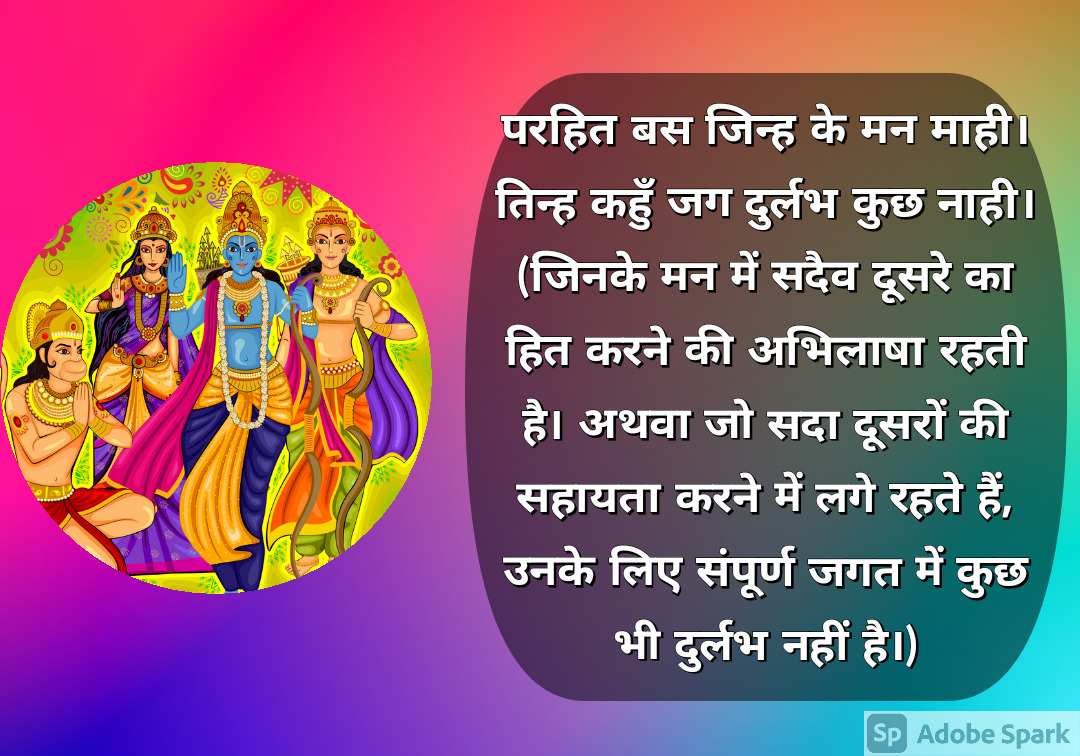 1. Ram Quotes in Hindi