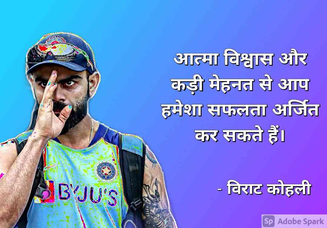 1. Virat Kohli Quotes in Hindi