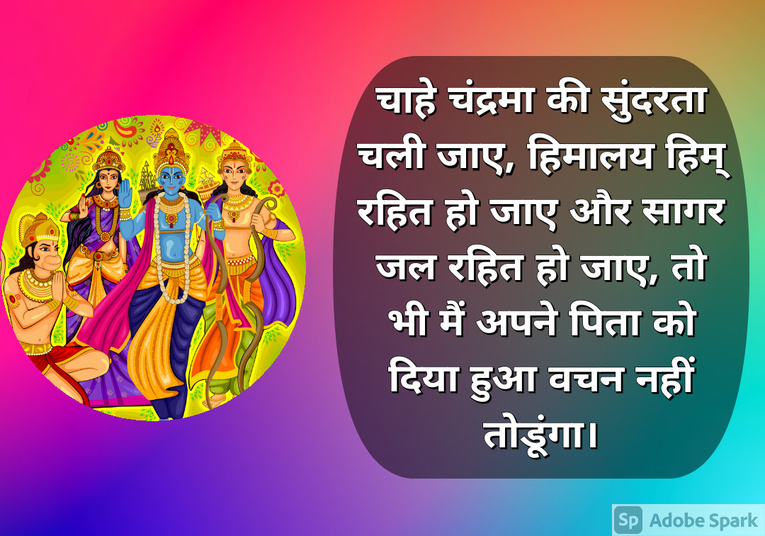 10. Ram Quotes in Hindi