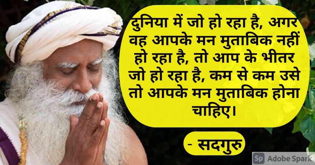 10. Sadhguru Quotes in Hindi
