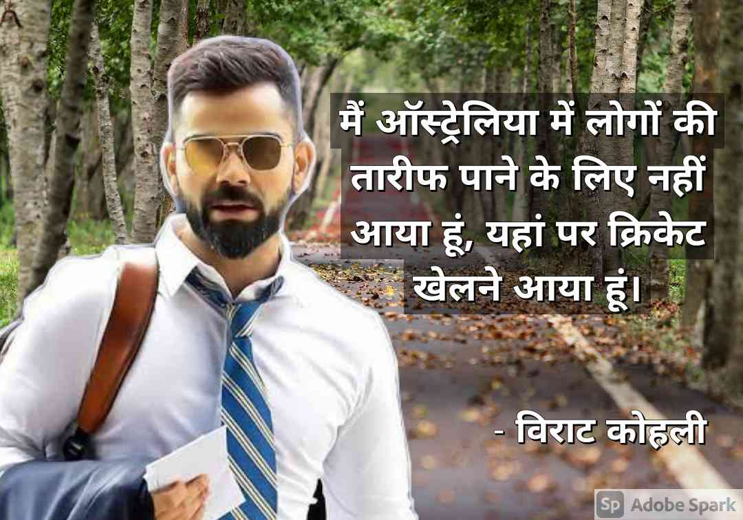 11. Virat Kohli Quotes in Hindi