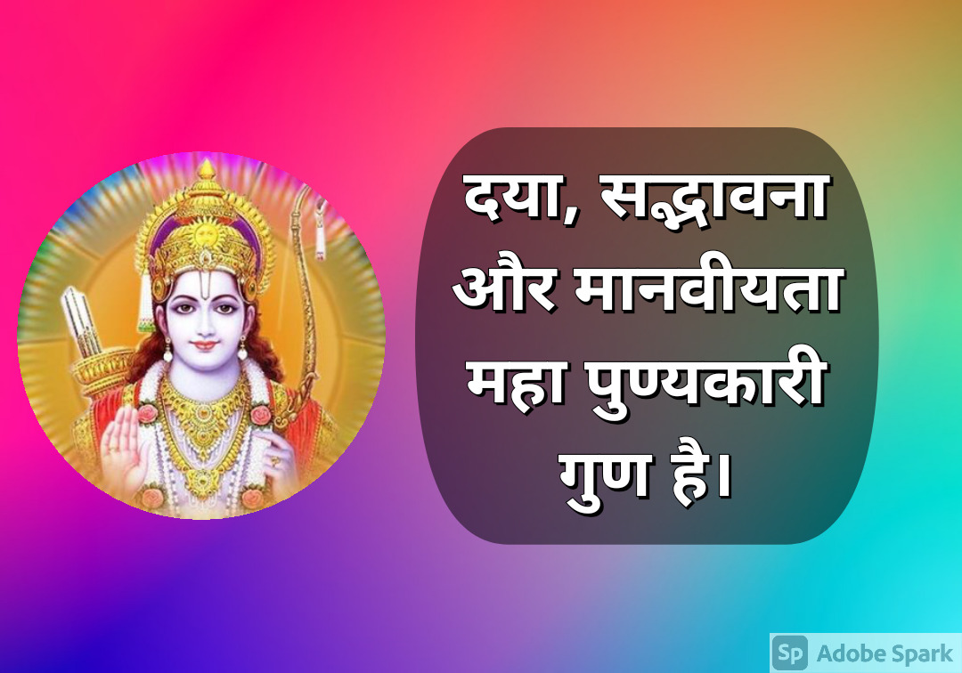 12. Ram Quotes in Hindi