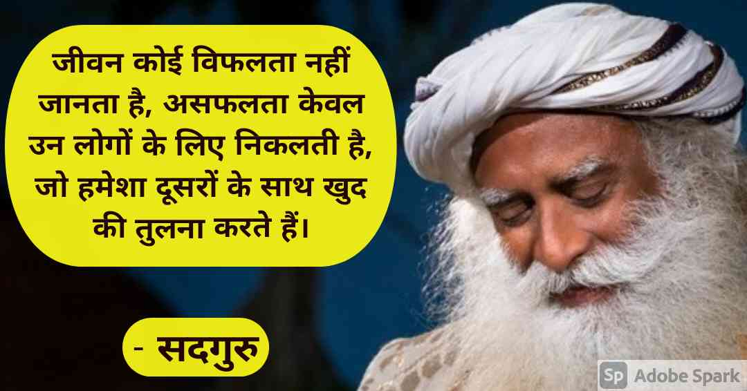 12. Sadhguru Quotes in Hindi