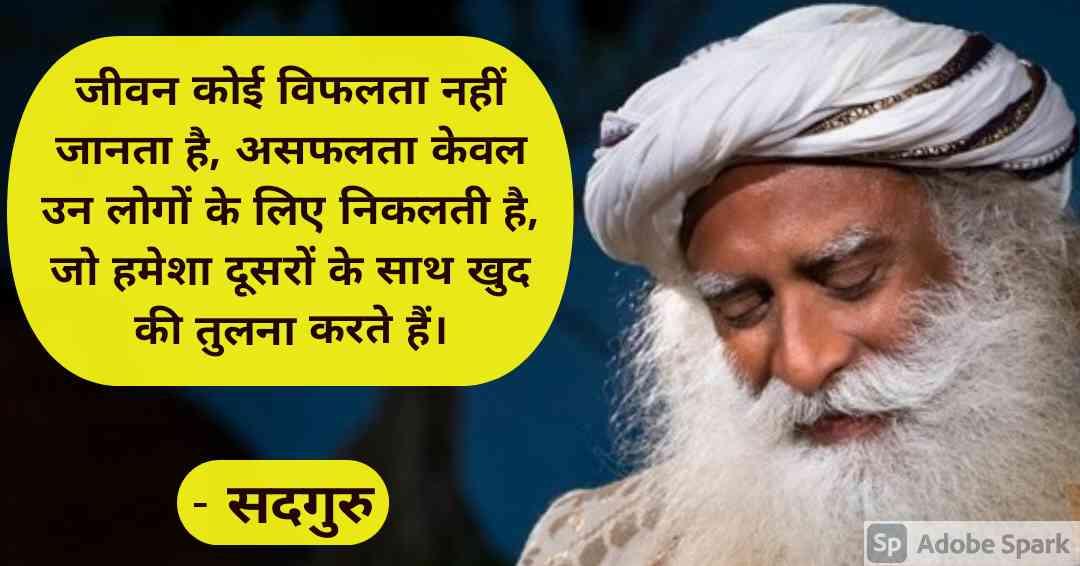 12. Sadhguru Quotes in Hindi