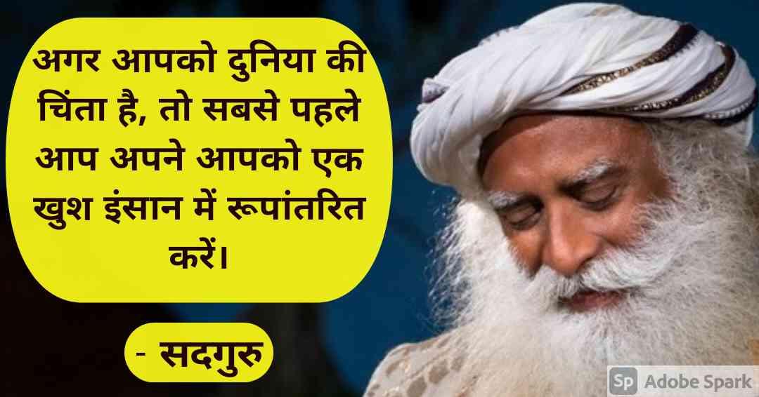 13. Sadhguru Quotes in Hindi
