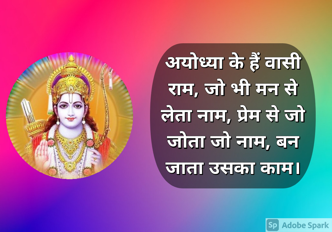 14. Ram Quotes in Hindi