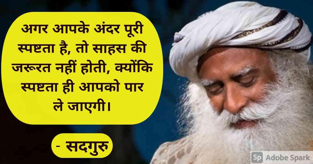14. Sadhguru Quotes in Hindi