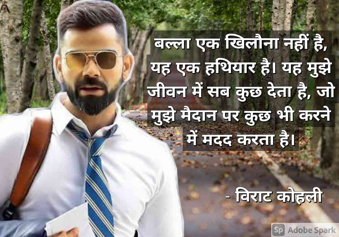 15. Virat Kohli Quotes in Hindi