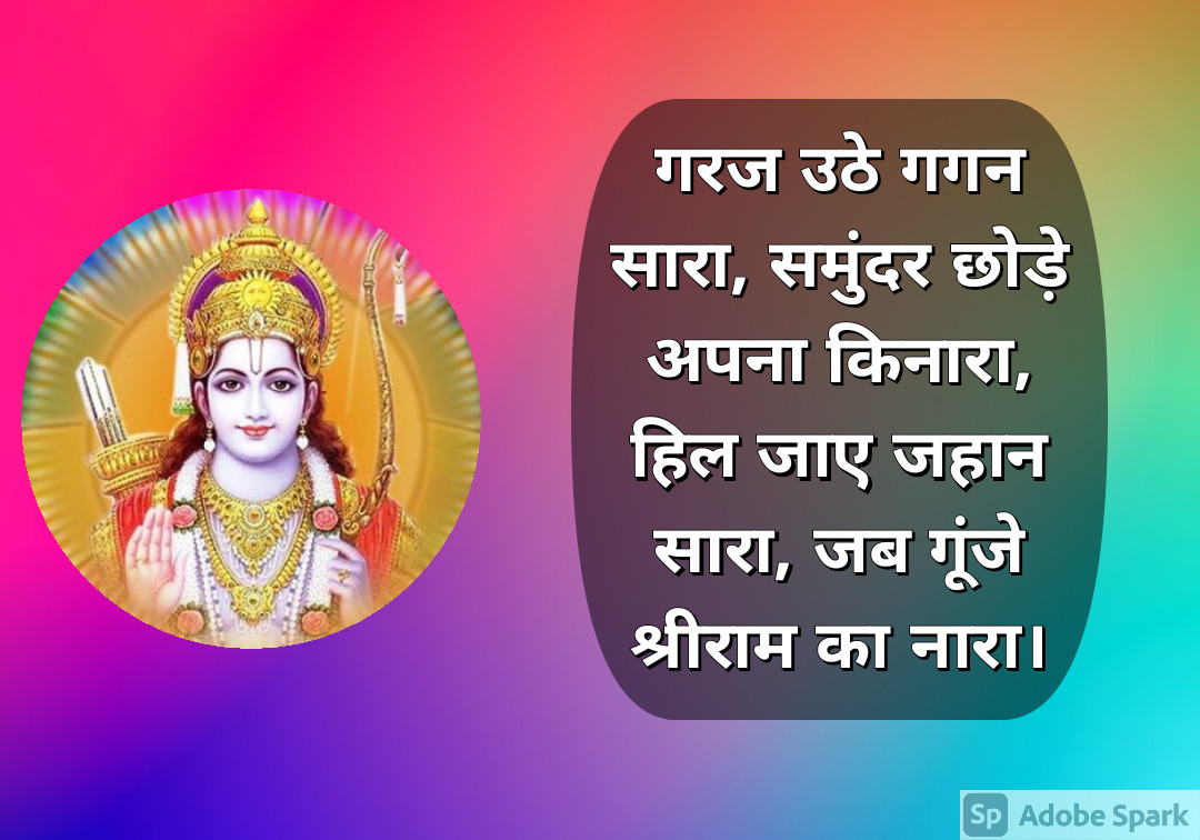 16. Ram Quotes in Hindi